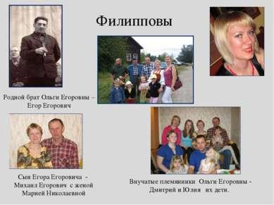 Родной брат Ольги Егоровны – Егор Егорович Сын Егора Егоровича - Михаил Егоро...