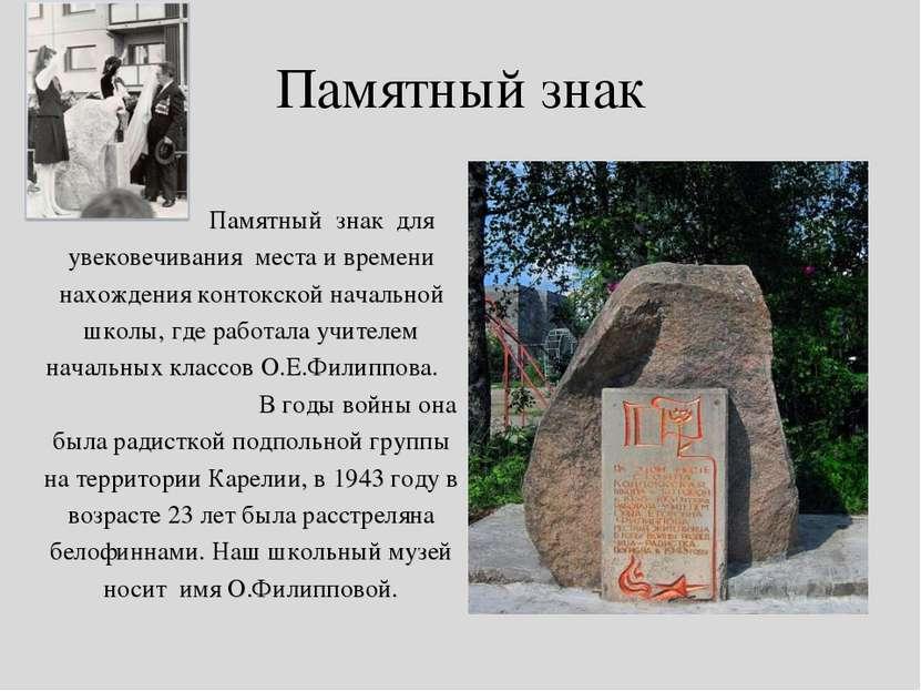 Памятный знак Памятный знак для увековечивания места и времени нахождения кон...