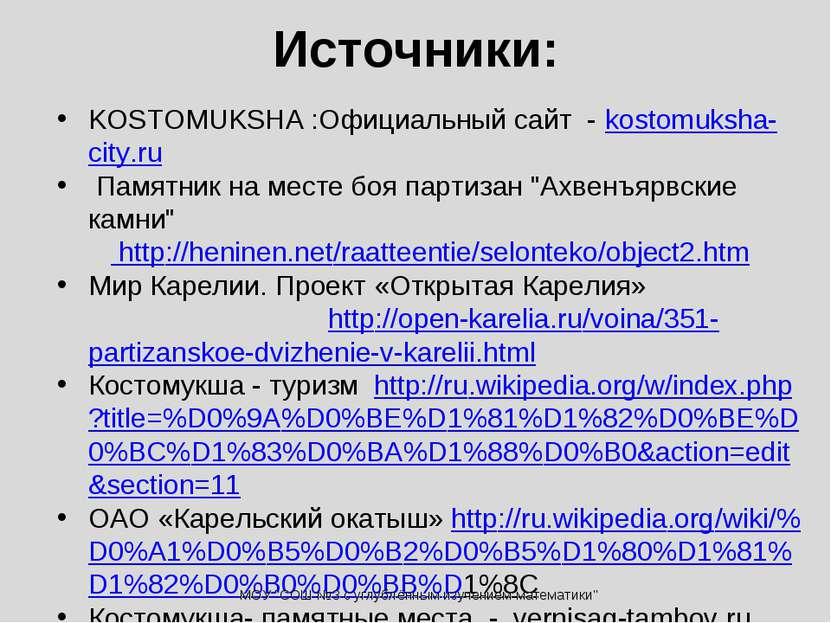 Источники: KOSTOMUKSHA :Официальный сайт - kostomuksha-city.ru Памятник на ме...