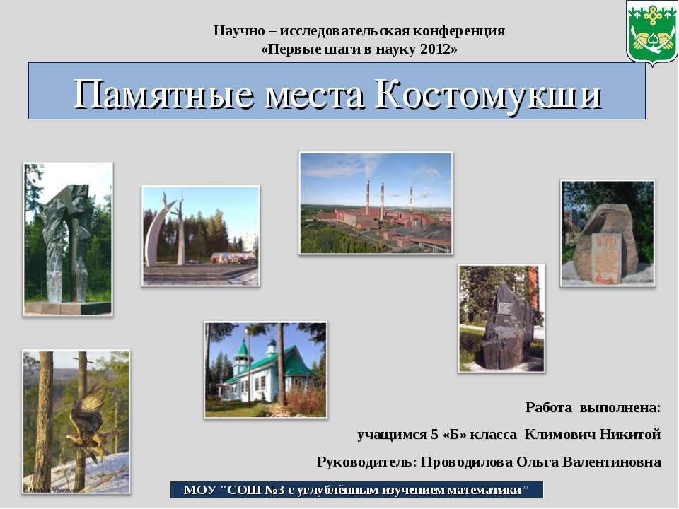 """Памятные места Костомукши МОУ """"СОШ №3 с углублённым изучением математики"""" Раб..."""