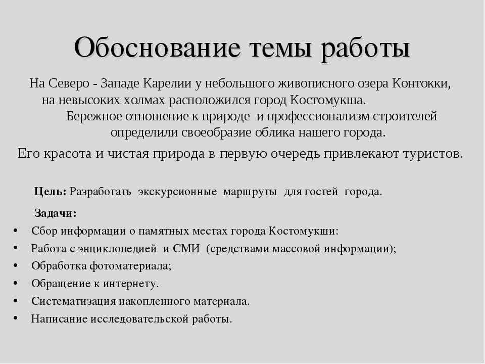 Обоснование темы работы На Северо - Западе Карелии у небольшого живописного о...