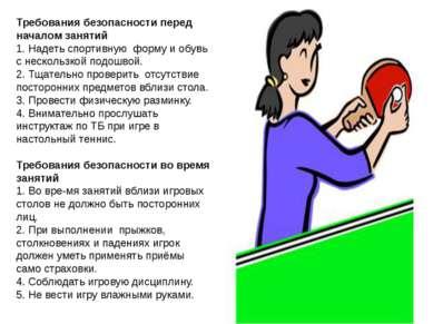 Требования безопасности перед началом занятий 1. Надеть спортивную форму и о...