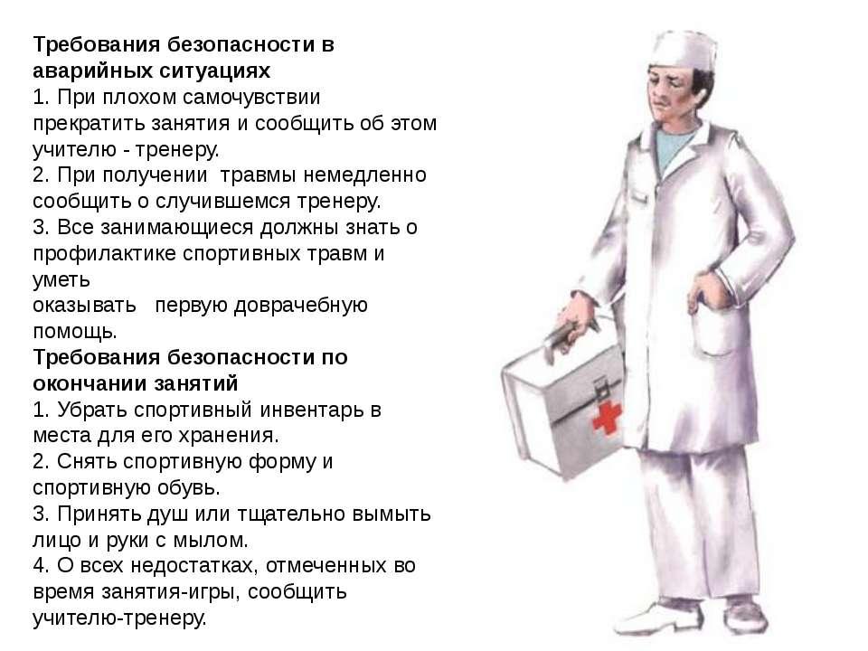 Требования безопасности в аварийных ситуациях 1. При плохом самочувствии пр...