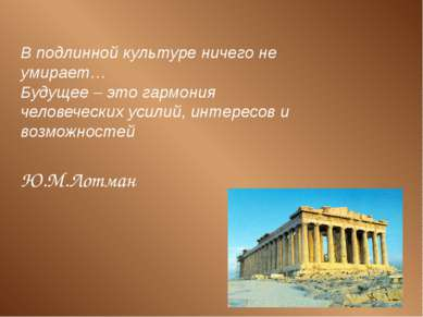 В подлинной культуре ничего не умирает… Будущее – это гармония человеческих у...