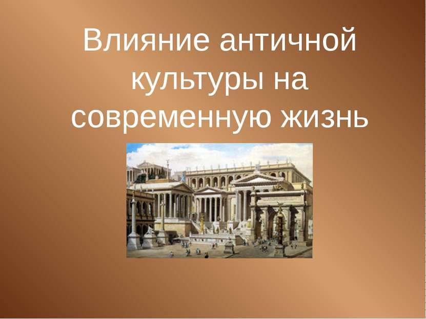 Влияние античной культуры на современную жизнь