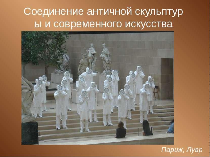 Соединениеантичнойскульптурыисовременногоискусства Париж, Лувр