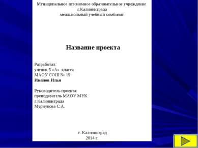 Муниципальное автономное образовательное учреждение г.Калининграда межшкольны...