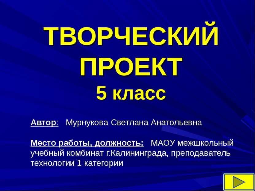 Автор: Мурнукова Светлана Анатольевна Место работы, должность: МАОУ межшкольн...