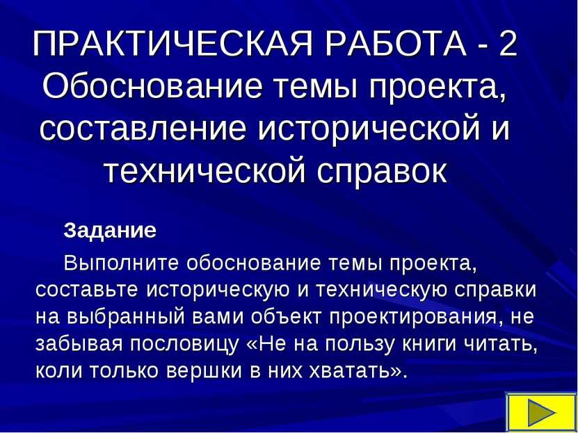 ПРАКТИЧЕСКАЯ РАБОТА - 2 Обоснование темы проекта, составление исторической и ...