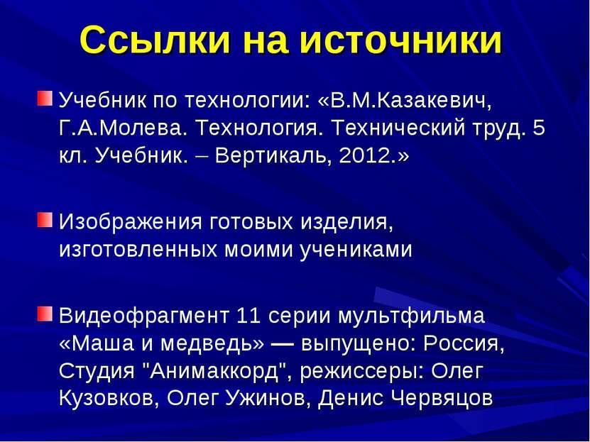 Ссылки на источники Учебник по технологии: «В.М.Казакевич, Г.А.Молева. Технол...