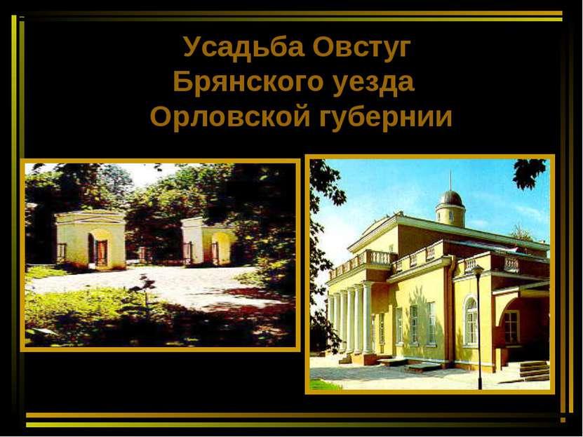 Усадьба Овстуг Брянского уезда Орловской губернии