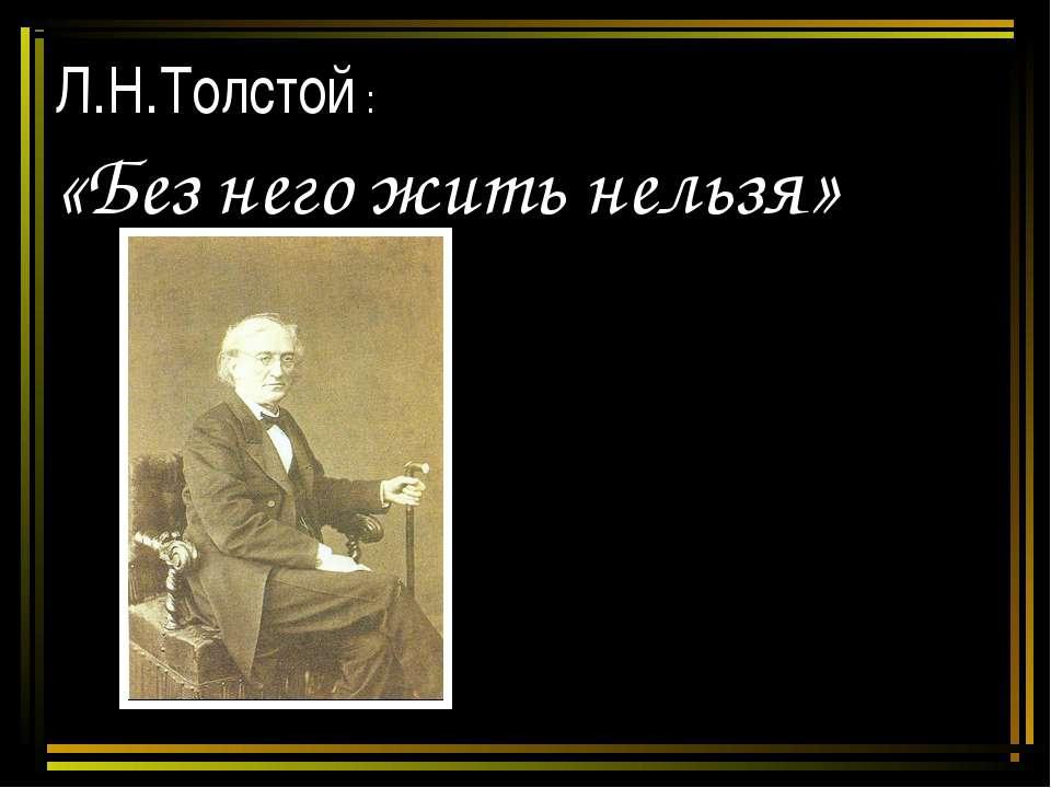 Л.Н.Толстой : «Без него жить нельзя»