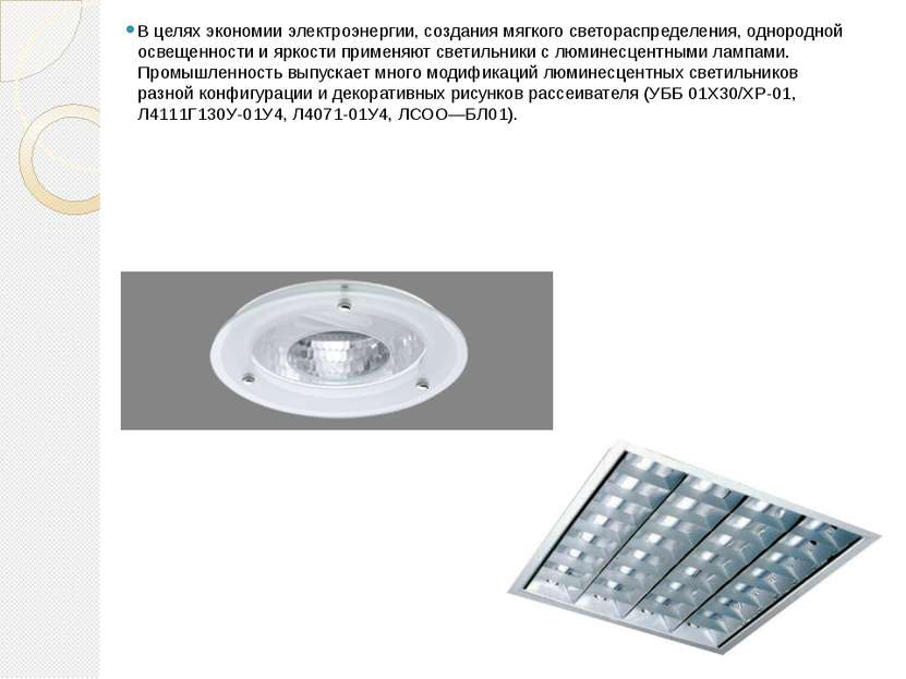 В целях экономии электроэнергии, создания мягкого светораспределения, однород...