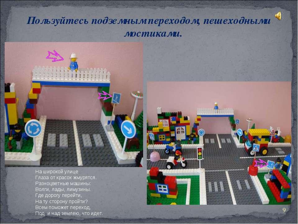 Пользуйтесь подземным переходом, пешеходными мостиками. * На широкой улице Гл...