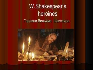 Героини Вильяма Шекспира Героини Вильяма Шекспира W.Shakespear's heroines