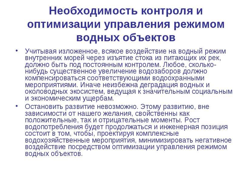 Необходимость контроля и оптимизации управления режимом водных объектов Учиты...