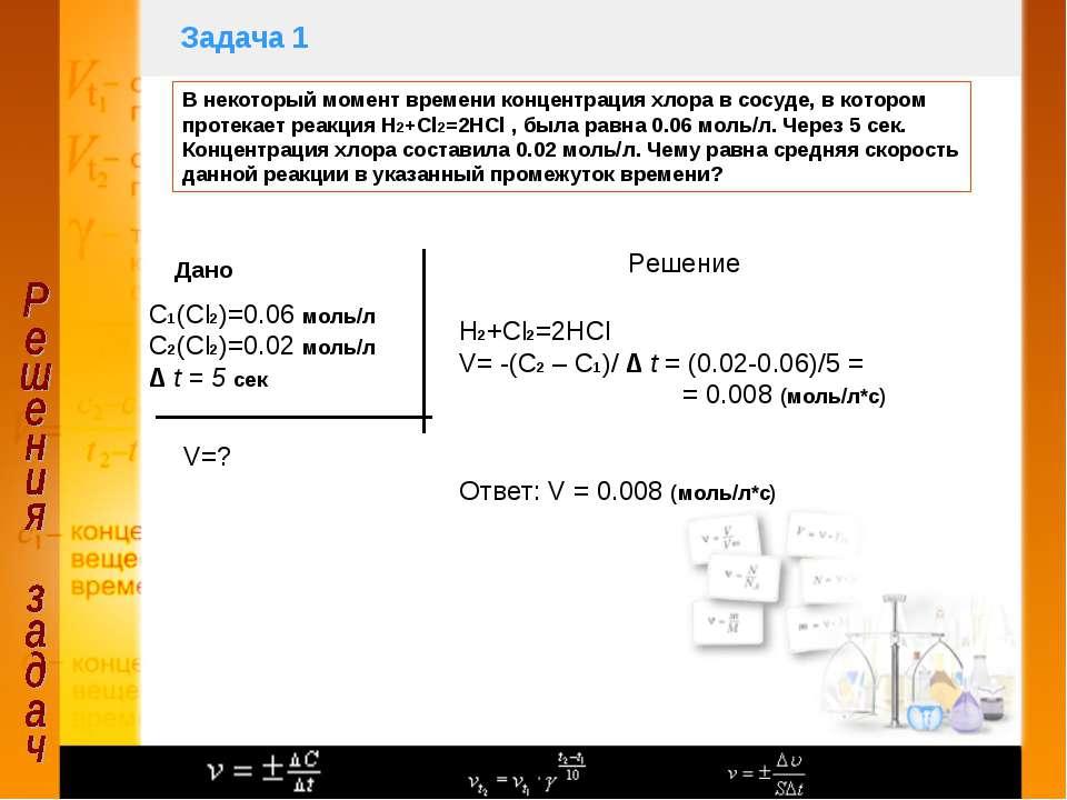 Задача 1 В некоторый момент времени концентрация хлора в сосуде, в котором пр...