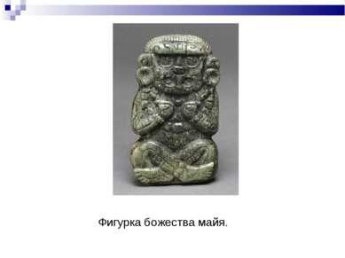 Фигурка божества майя.
