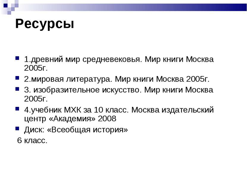 Ресурсы 1.древний мир средневековья. Мир книги Москва 2005г. 2.мировая литера...