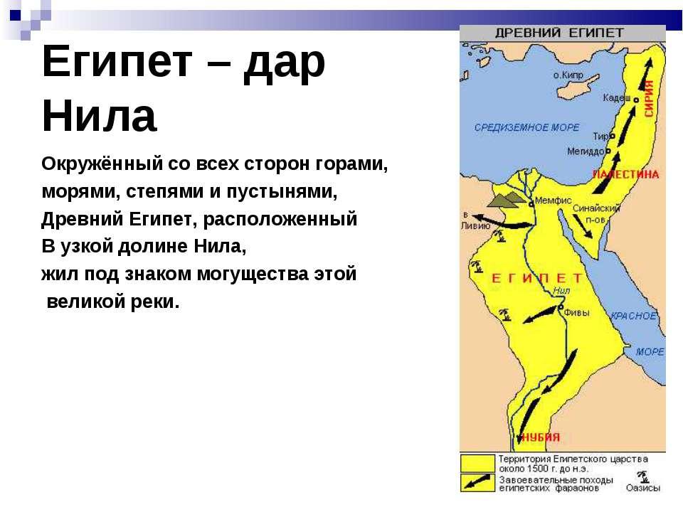 Египет – дар Нила Окружённый со всех сторон горами, морями, степями и пустыня...
