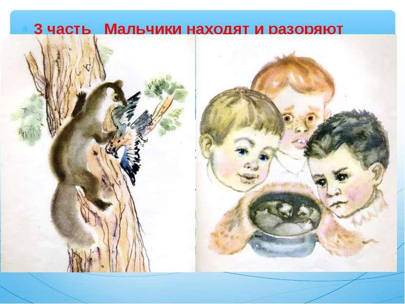 3 часть Мальчики находят и разоряют гнездо Белогрудки. – Какой момент в расск...
