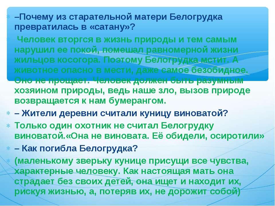 –Почему из старательной матери Белогрудка превратилась в «сатану»? Человек вт...