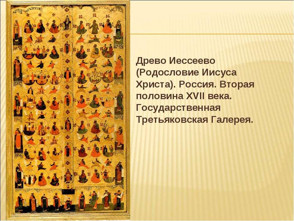 Древо Иессеево (Родословие Иисуса Христа). Россия. Вторая половина XVII века....