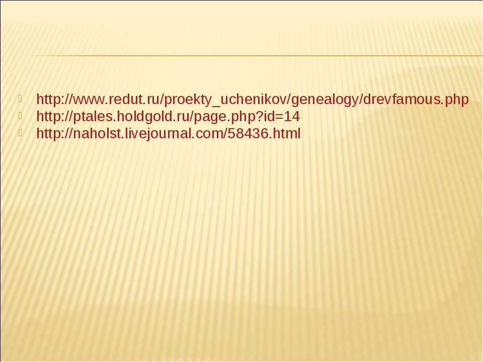http://www.redut.ru/proekty_uchenikov/genealogy/drevfamous.php http://ptales....
