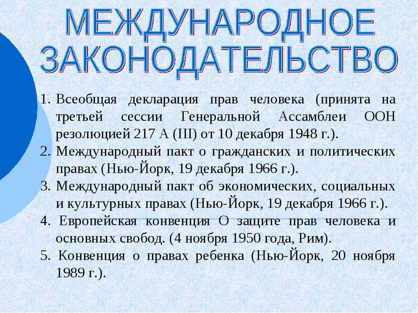 Всеобщая декларация прав человека (принята на третьей сессии Генеральной Асса...