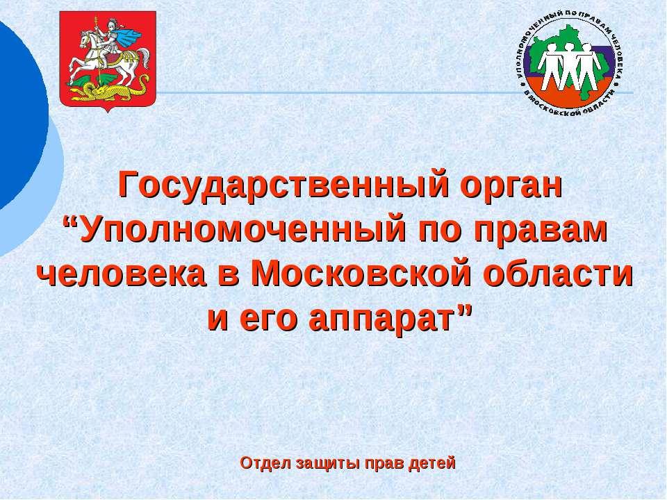"""Государственный орган """"Уполномоченный по правам человека в Московской области..."""