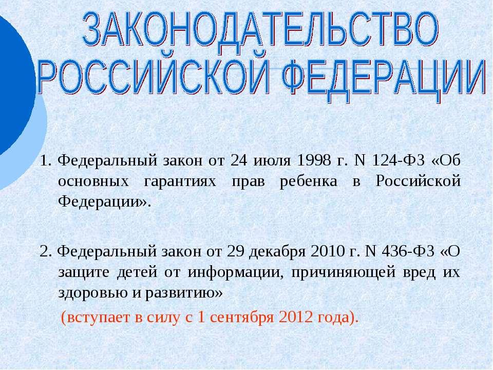 1. Федеральный закон от 24 июля 1998 г. N 124-ФЗ «Об основных гарантиях прав ...