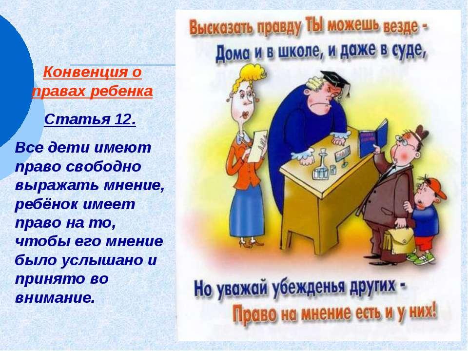 Конвенция о правах ребенка Статья 12. Все дети имеют право свободно выражать ...