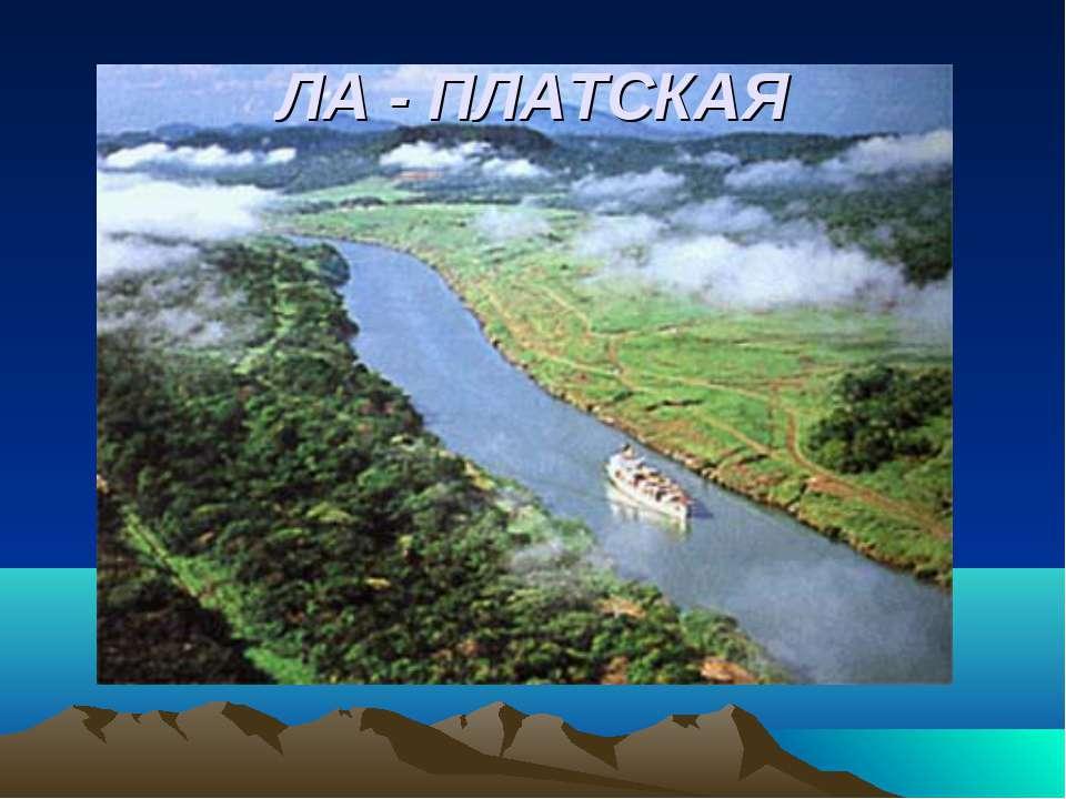ЛА - ПЛАТСКАЯ