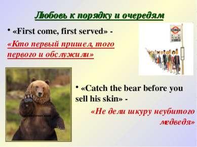 Любовь к порядку и очередям «First come, first served» - «Кто первый пришел, ...