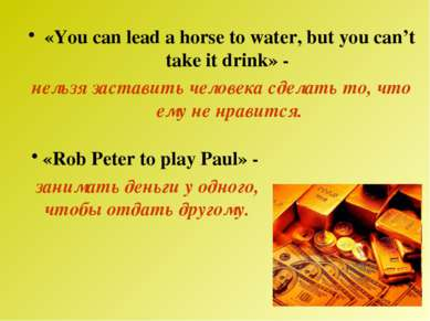 «You can lead a horse to water, but you can't take it drink» - нельзя застави...