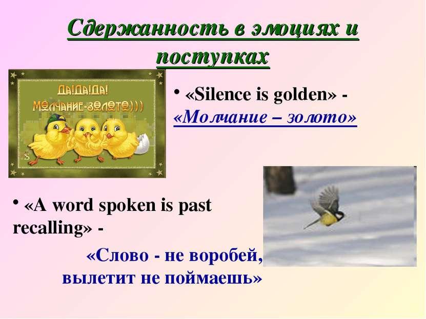 Сдержанность в эмоциях и поступках «Silence is golden» - «Молчание – золото» ...