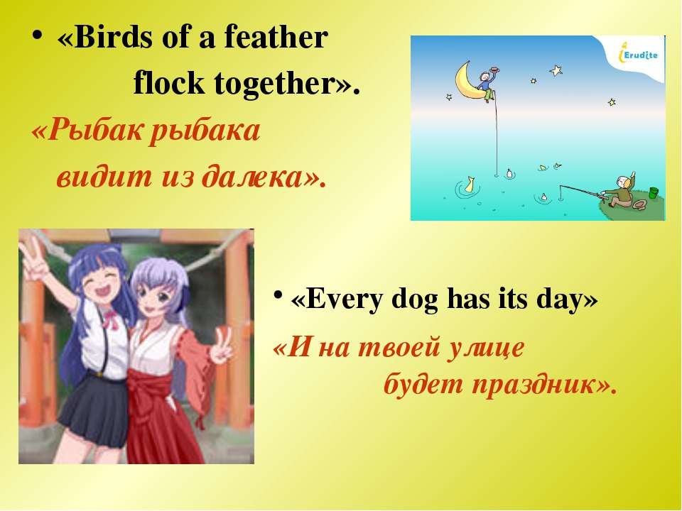 «Birds of a feather flock together». «Рыбак рыбака видит из далека». «Every d...