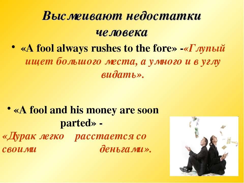 Высмеивают недостатки человека «A fool always rushes to the fore» -«Глупый ищ...