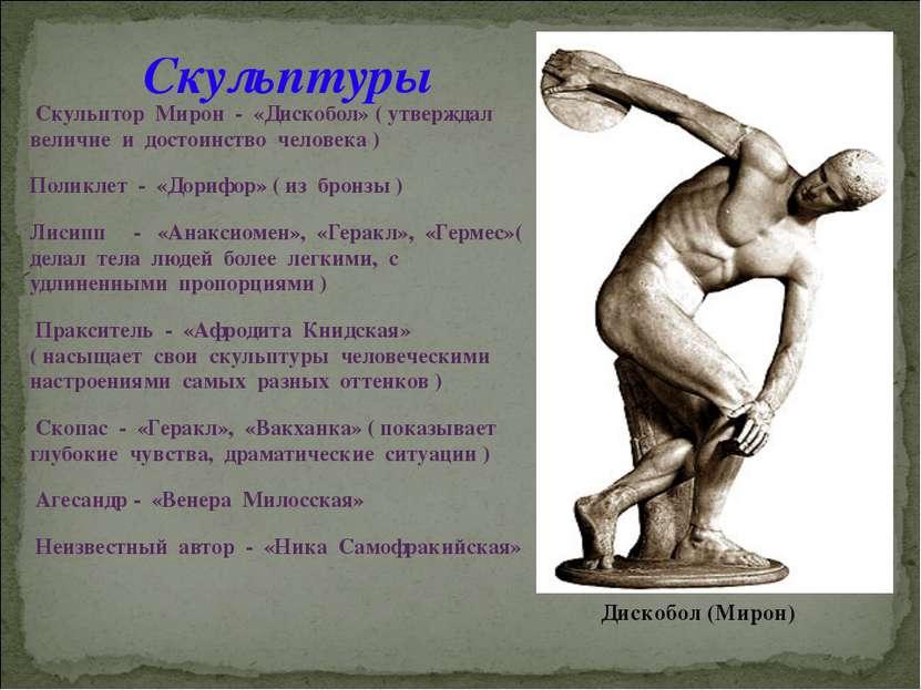 Скульптор Мирон - «Дискобол» ( утверждал величие и достоинство человека ) Пол...