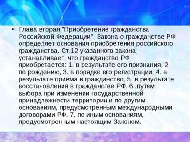 """Глава вторая """"Приобретение гражданства Российской Федерации"""" Закона о граждан..."""