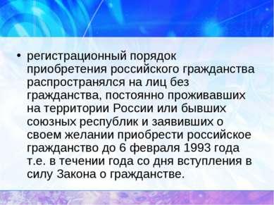 регистрационный порядок приобретения российского гражданства распространялся ...