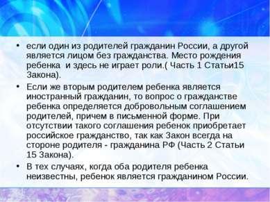 если один из родителей гражданин России, а другой является лицом без гражданс...
