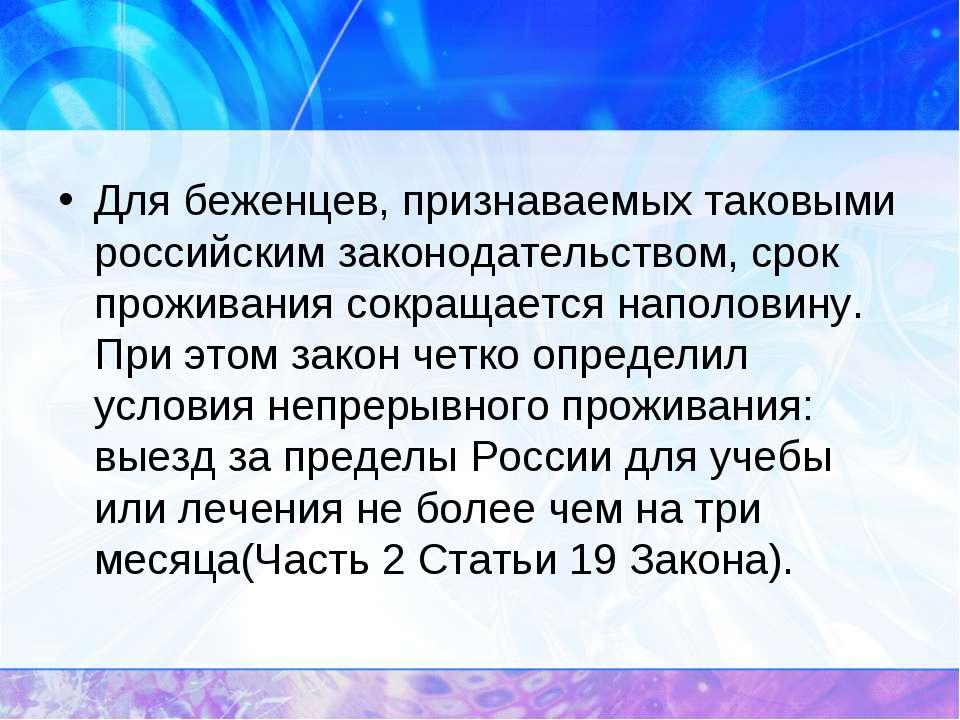 Для беженцев, признаваемых таковыми российским законодательством, срок прожив...