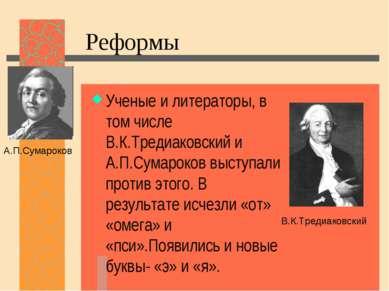 Реформы Ученые и литераторы, в том числе В.К.Тредиаковский и А.П.Сумароков вы...