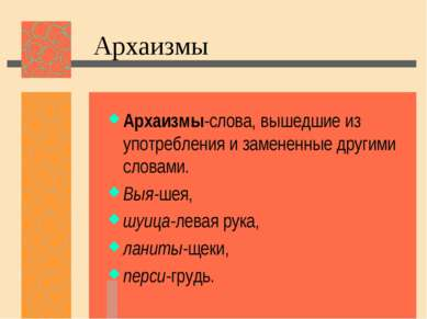 Архаизмы Архаизмы-слова, вышедшие из употребления и замененные другими словам...