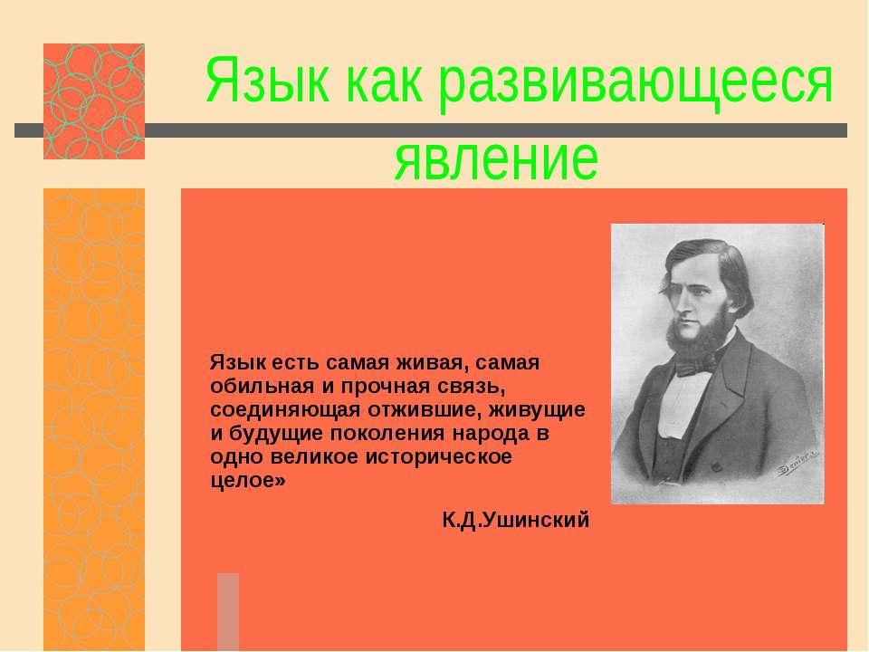 Язык как развивающееся явление Язык есть самая живая, самая обильная и прочна...