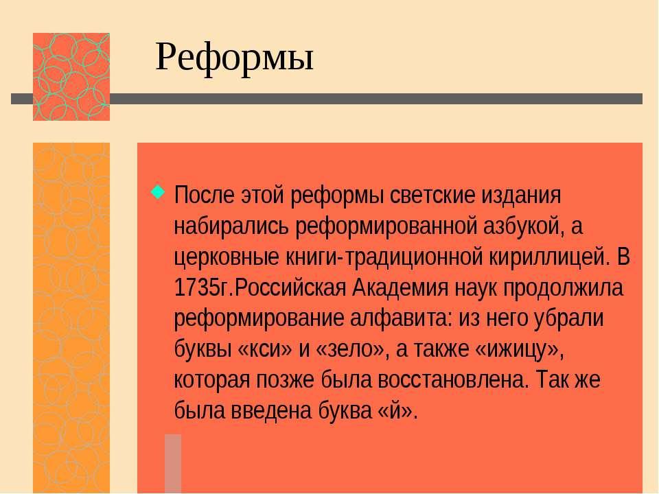 Реформы После этой реформы светские издания набирались реформированной азбуко...