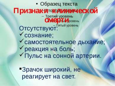 Признаки клинической смерти Отсутствуют: сознание; самостоятельное дыхание; р...