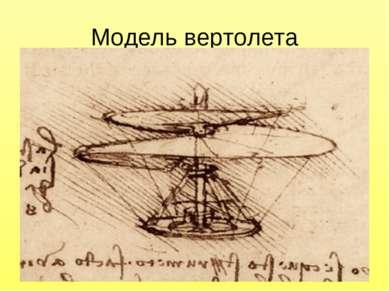 Модель вертолета