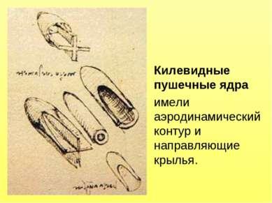 Килевидные пушечные ядра имели аэродинамический контур и направляющие крылья.